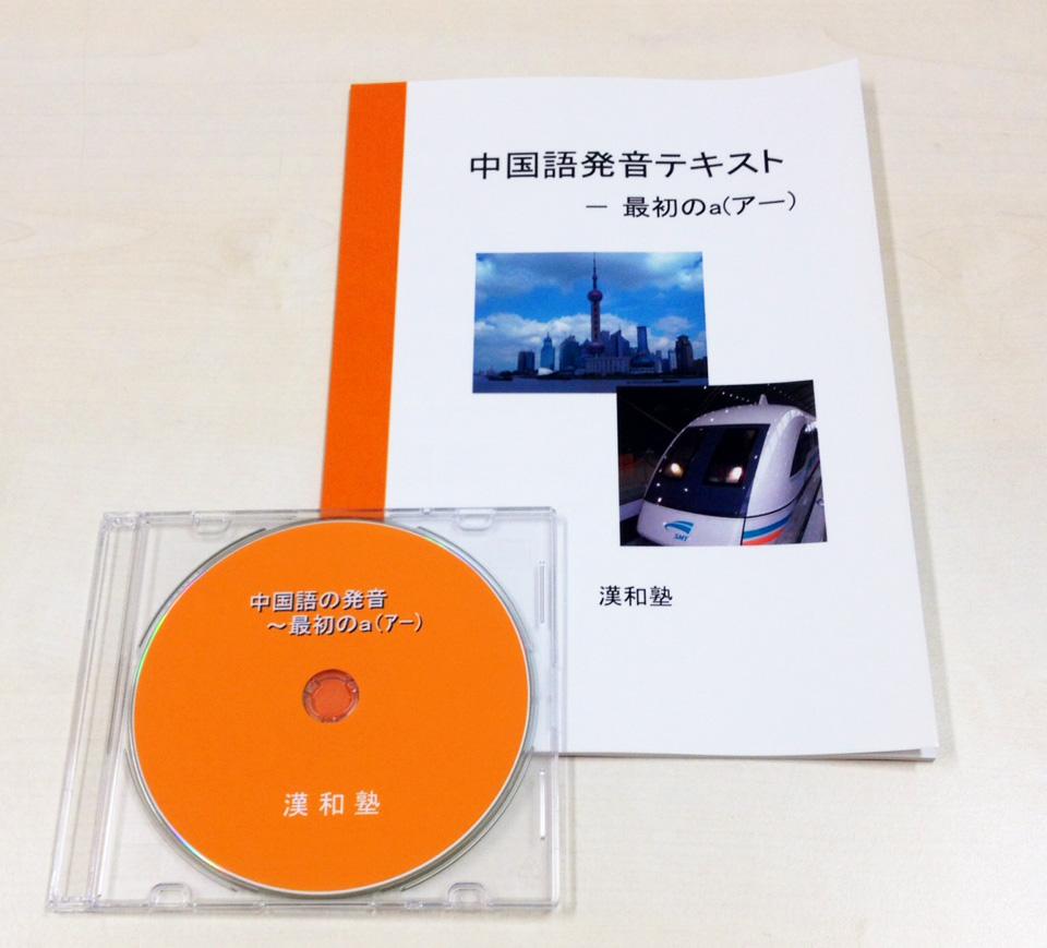 発音テキスト「最初のa(アー)」