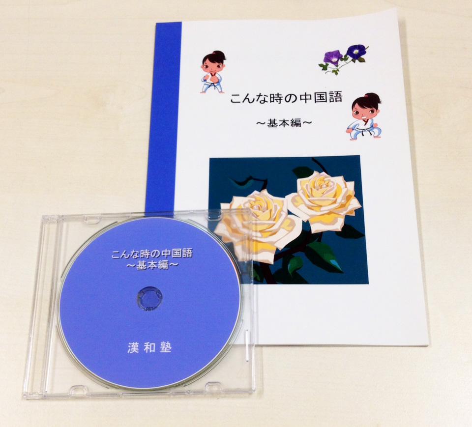 こんな時の中国語/すぐに役に立つ中国語 ※CD付2,160円/4,320円
